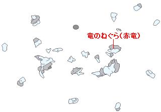 仲間加入イベント攻略マップ・竜のねぐら(赤竜)の場所