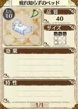 フルスハイム到着までに作成するアイテム 疲れ知らずのベッド