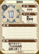 品質999の蒸留水