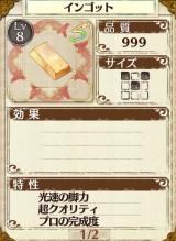 炎魂のタリスマンの材料 インゴット(金属)