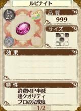 炎魂のタリスマンの材料 ルビナイト(宝石)