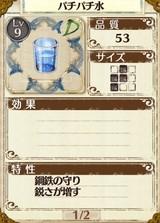 エアドロップの材料 パチパチ水
