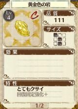 オリフラムの材料 黄金色の岩