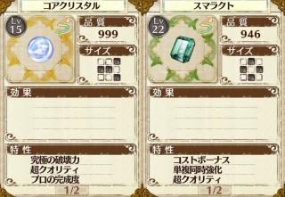 ドナークリスタルの材料 コアクリスタルとスマラクト(宝石)