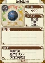 不死鳥の杖の材料 地球儀の玉(木材)