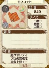 不死鳥の杖の材料 モフコット(布)