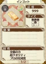 極光剣の材料 インゴット(武器素材)