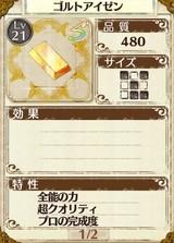 隠密の小太刀の材料 ゴルトアイゼン(武器素材)