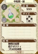戦乙女の槍の材料 中和剤・緑(中和剤)