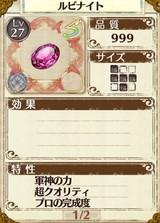 ツヴァイピースの材料 ルビナイト(宝石)
