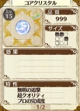 ムーンコーリングの材料 コアクリスタル(宝石)