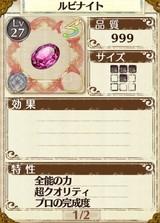 コスモコーリングの材料 ルビナイト(宝石)