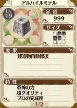 コスモコーリングの材料 アルハイルミテル(神秘の力)