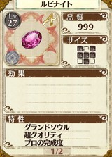 最強装飾品「炎魂のタリスマン」の材料 ルビナイト(宝石)
