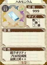 最強装飾品「氷夢のタリスマン」の材料 ハルモニウム(金属)