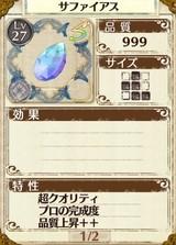 最強装飾品「氷夢のタリスマン」の材料 サファイアス(宝石)