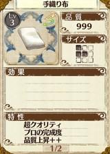 最強防具「錬金外套」の材料 (布)