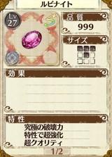 最強攻撃アイテム「深紅の石」の材料 ルビナイト