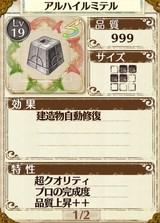 最強攻撃アイテム「深紅の石」の材料 アルハイルミテル×2(神秘の力)