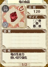 最強回復・補助アイテム「精霊織りの帳」の材料 粘銀の糸×2