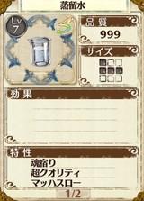最強回復・補助アイテム「精霊織りの帳」の材料 コアクリスタル×2(神秘の力)