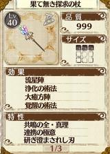 最強メイン武器「果てなき探求の杖」完成画像