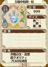 最強メイン武器「果てなき探求の杖」の材料 万能中和剤・虹