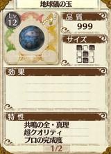 最強メイン武器「ウェバーズロッド」の材料 地球儀の玉(魔法の道具)