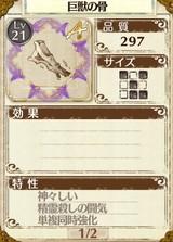 最強メイン武器「地壊しカロリーネ」の材料 巨獣の骨