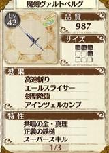 最強メイン武器「魔剣ヴァルトベルグ」完成画像