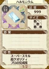 最強メイン武器「魔剣ヴァルトベルグ」の材料 ハルモニウム