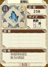 最強メイン武器「魔剣ヴァルトベルグ」の材料 蒼剛石