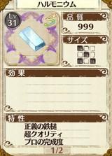 最強メイン武器「魔剣ヴァルトベルグ」の材料 ハルモニウム(金属)
