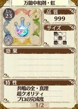 最強メイン武器「魔剣ヴァルトベルグ」の材料 万能中和剤・虹(中和剤)