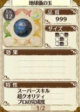 最強メイン武器「レディアントヴァイス」の材料 地球儀の玉(木材)