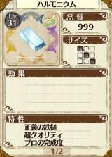 最強メイン武器「レディアントヴァイス」の材料 ハルモニウム(金属)