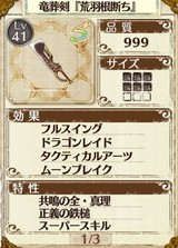 最強メイン武器「竜葬剣『荒羽根断ち』」完成画像