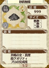 最強メイン武器「竜葬剣『荒羽根断ち』」の材料 砂鉄触媒