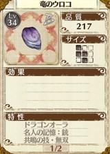 最強メイン武器「竜葬剣『荒羽根断ち』」の材料 竜のウロコ