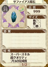 最強メイン武器「竜葬剣『荒羽根断ち』」の材料 サファイアス原石