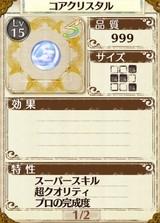 最強メイン武器「ミストラルブリンガー」の材料 コアクリスタル×2(神秘の力)