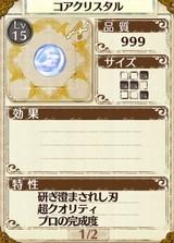 最強メイン武器「ブライトナイト」の材料 コアクリスタル(神秘の力)