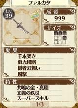 最強メイン武器「ファルカタ」完成画像