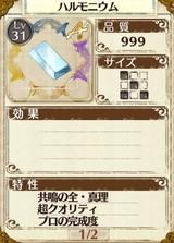 最強メイン武器「ファルカタ」の材料 ハルモニウム