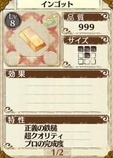 最強メイン武器「ファルカタ」の材料 インゴット(金属)