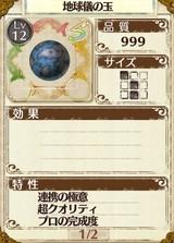 最強メイン武器「プロフェシークロイツ」の材料 地球儀の玉(木材)
