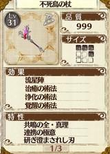 最強サブ武器「不死鳥の杖(杖)」完成画像