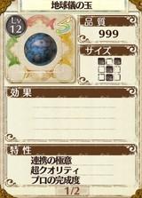 最強サブ武器「不死鳥の杖」の材料 地球儀(木材)