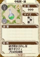 最強サブ武器「不死鳥の杖」の材料 中和剤・緑(中和剤)