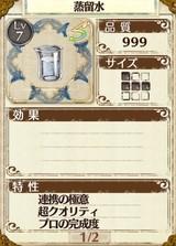 最強サブ武器「極光剣」の材料 蒸留水